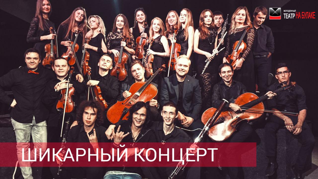 Шикарный концерт