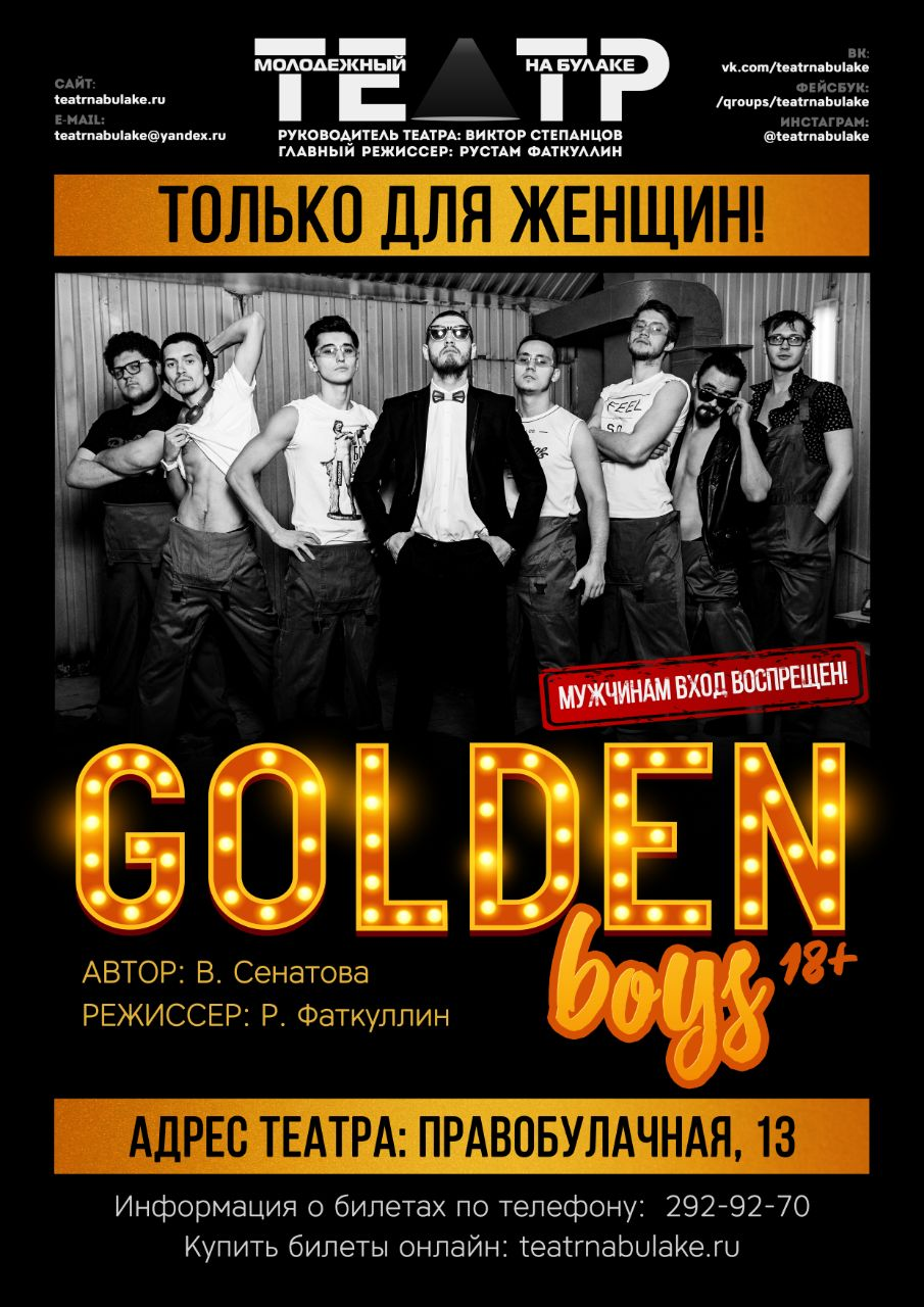 Golden Boys