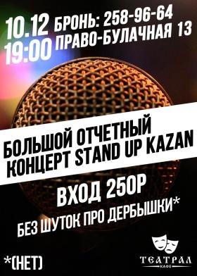 Большой отчётный концерт Stand Up Kazan